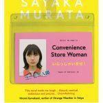 convenience store woman Japan Sayaka Murata