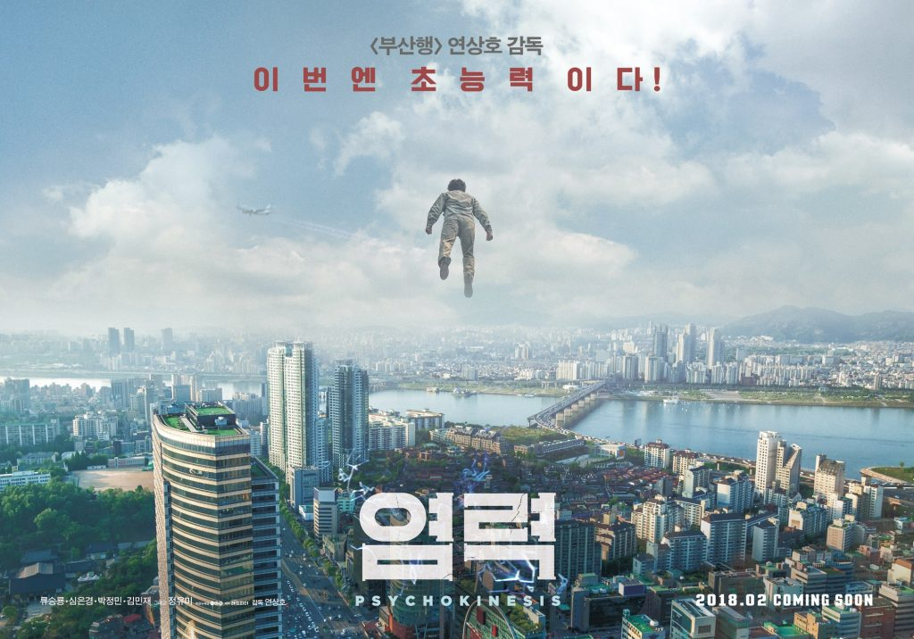 psychokinesis korean film