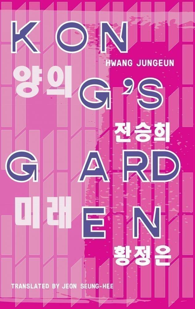 kongs-garden