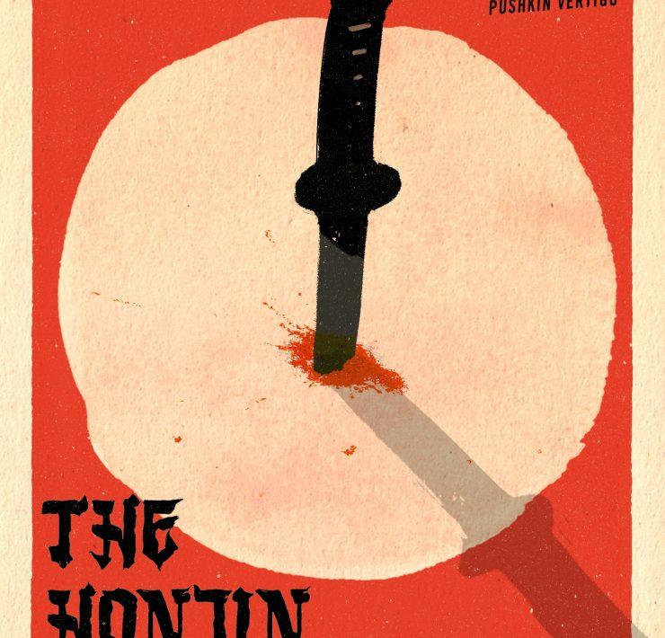 the-honjin-murders