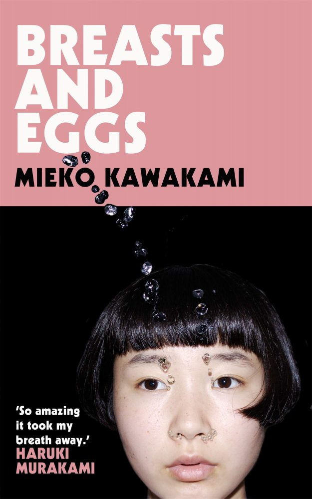 breasts and eggs mieko kawakami