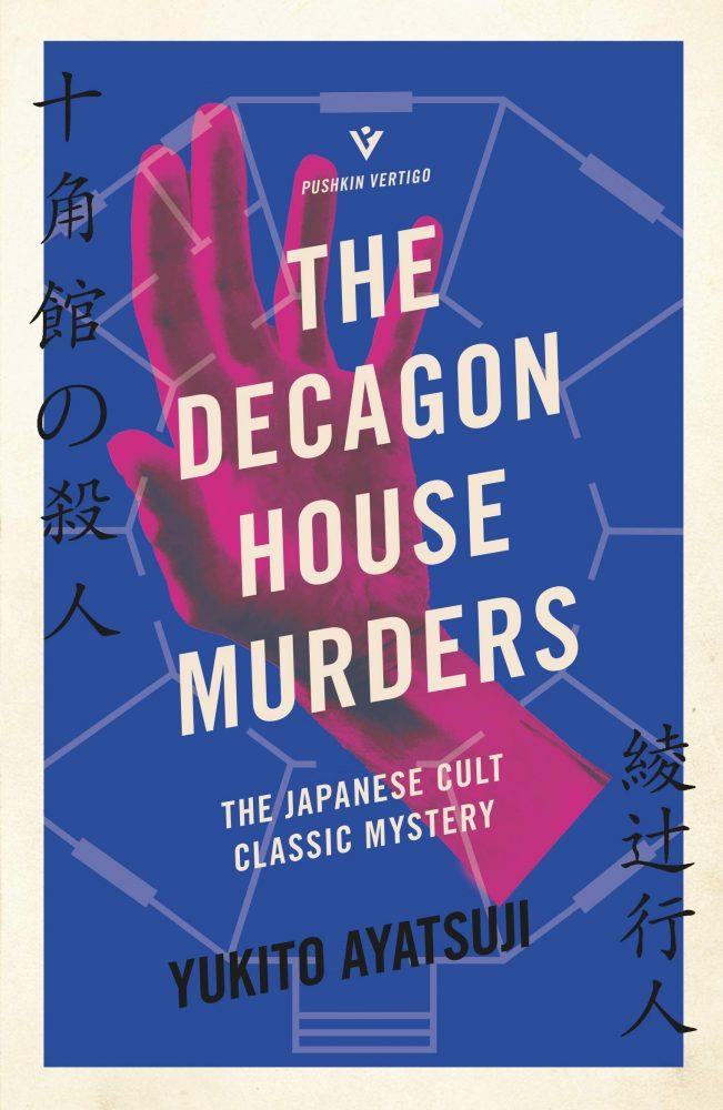 the decagon house murders yukito ayatsuji
