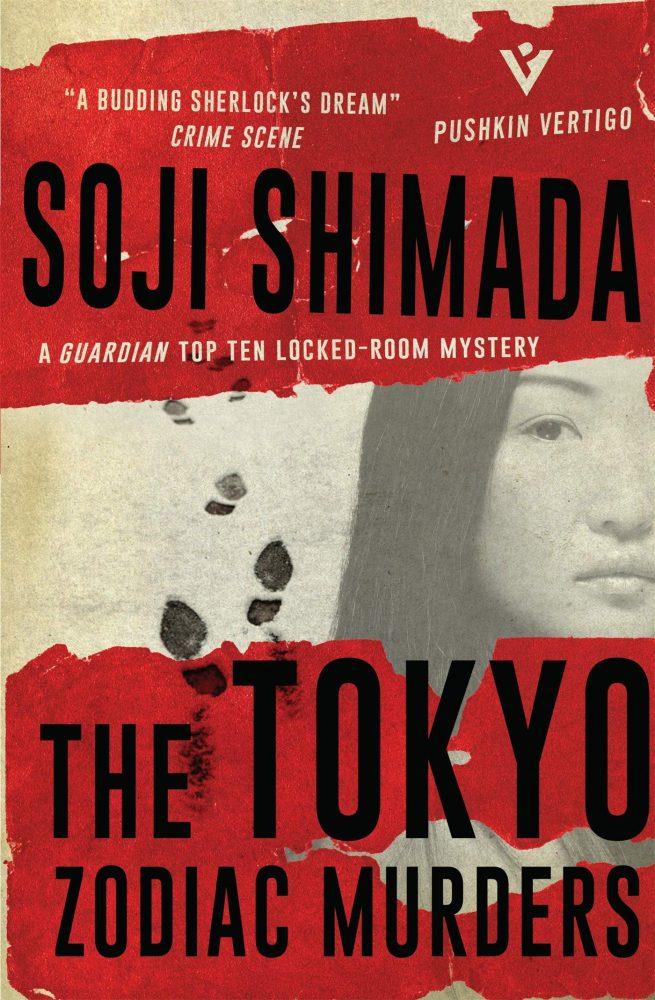 the tokyo zodiac murders soji shimada