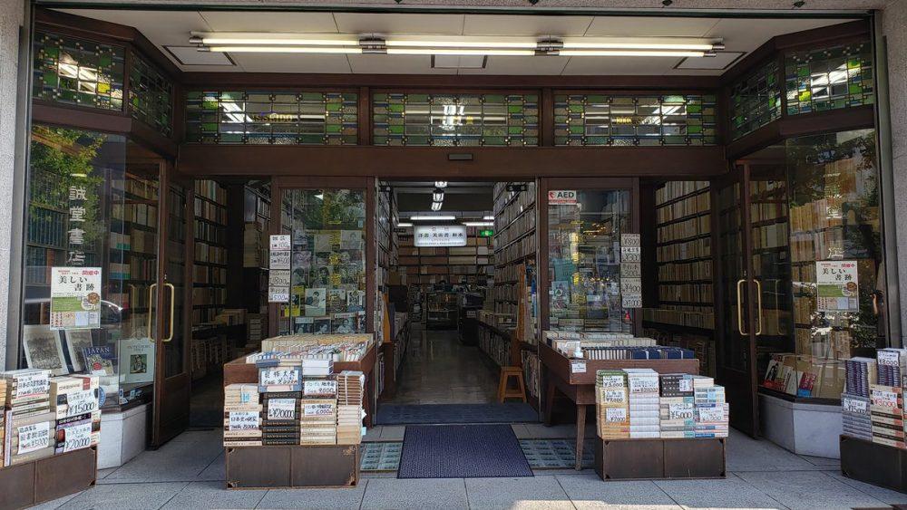 isseido booksellers tokyo